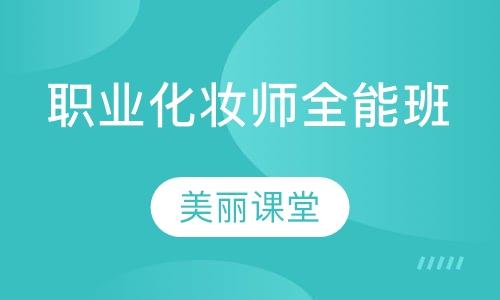 郑州培训彩妆