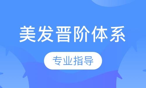 郑州美发职业培训