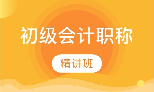 广州初级会计职称考试手机信息验证送彩金机构