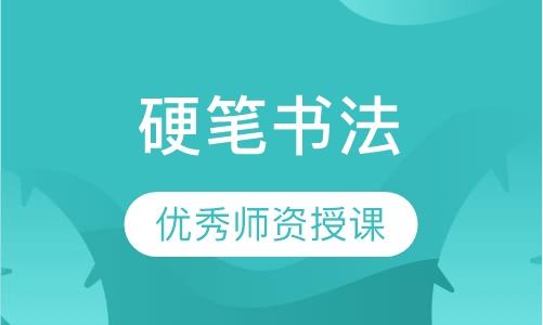 佛山书法培训机构