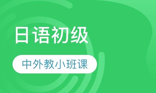 北京日语课程