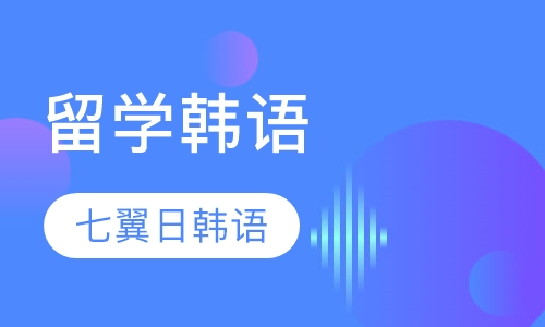 潍坊韩语小班