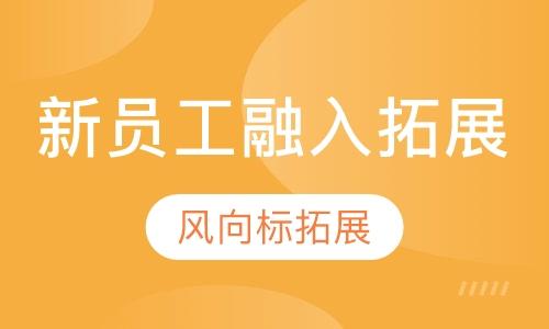 上海学习拓展