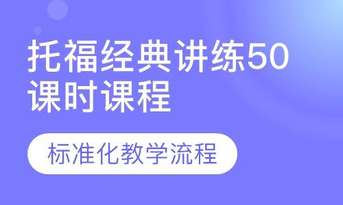 广州托福vip班