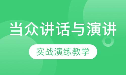 广州培训口才课程