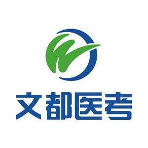 陕西文都医考中心