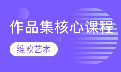 北京留学艺术作品集辅导