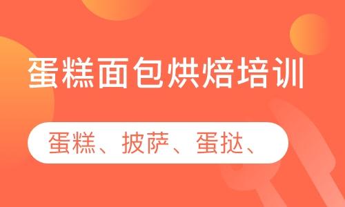 北京厨师考证班