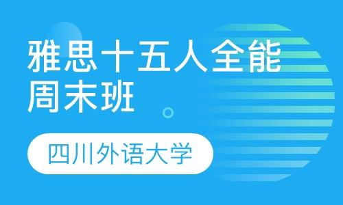 重庆高中生雅思班