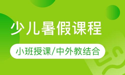 潍坊暑假英语基础班