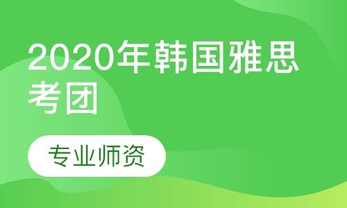 北京专门培训雅思中心