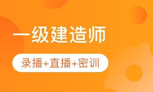 广州一级建造培训