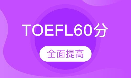 广州托福听力培训班