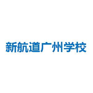 广州新航道英语培训