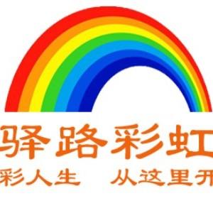 石家庄驿路彩虹教育