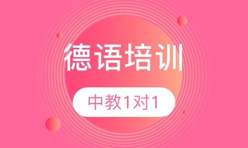北京德语语法学习