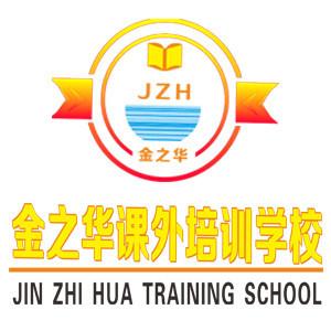 金之华课外培训学校
