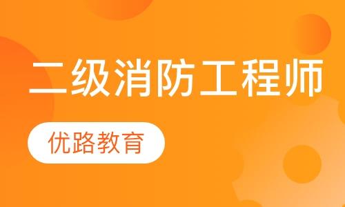 郑州消防工程师培训班