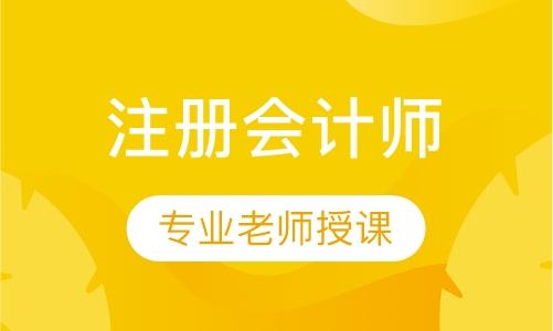 上海注册会计师培训学校