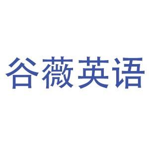 西安谷薇英语