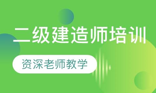 沈阳二级建造师培训学校