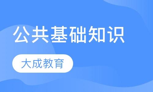 西安教师资格证考试辅导班