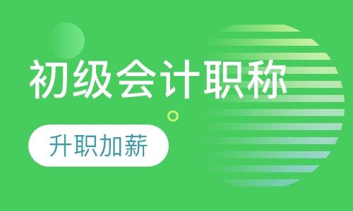 济南会计高级职称手机信息验证送彩金班