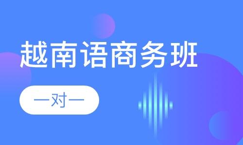 石家庄网上越南语手机信息验证送彩金班