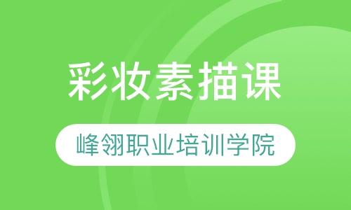 重庆美容化妆学院