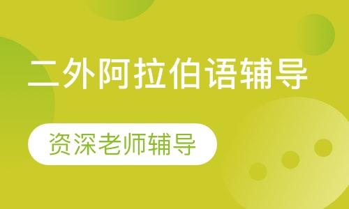 潍坊阿拉伯语手机信息验证送彩金学校
