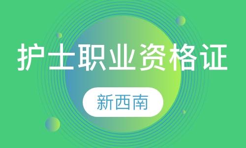 重庆护士证考试培训班