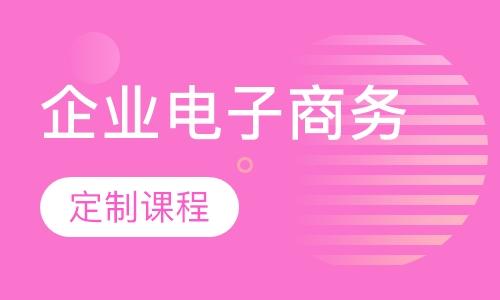 广州电子商务企业提升班