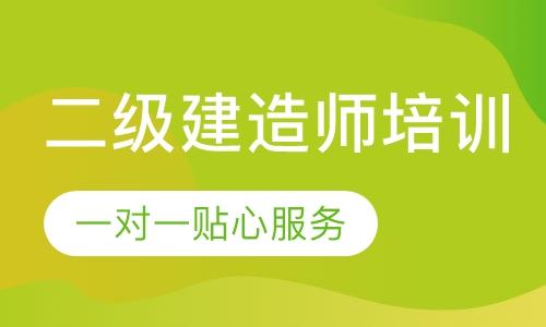 广州二级建造师辅导学校