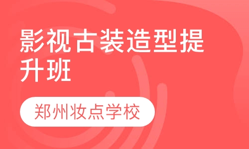 郑州彩妆造型培训学校