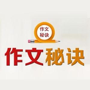 北京作文窍门