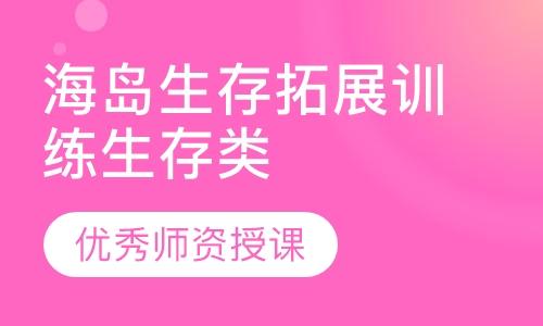 广州企业拓展培训
