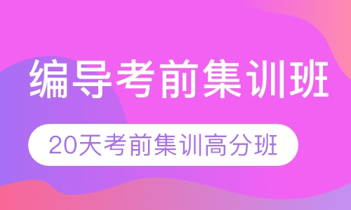 郑州广播电视编导培训班