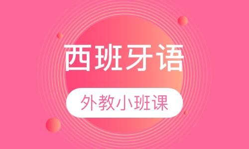 北京西语手机信息验证送彩金班