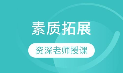 上海团队协作拓展手机信息验证送彩金