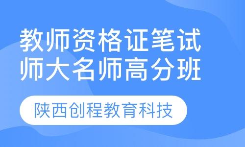 西安教师证培训机构