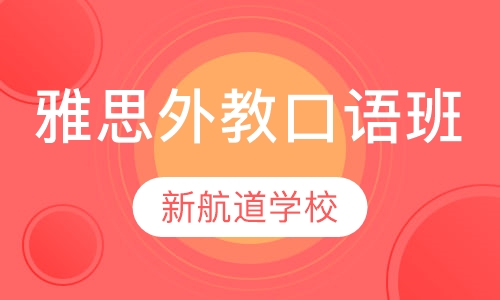 重庆英语雅思培训机构