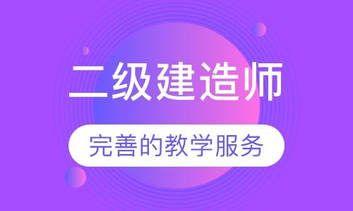 广州二级建造师考试辅导