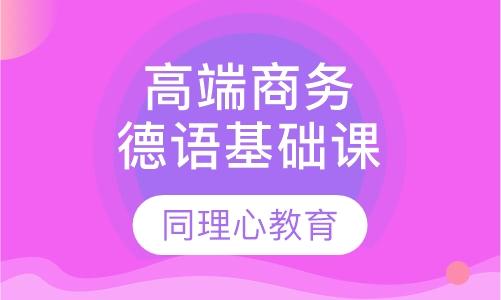上海德语入门速成班