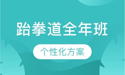 郑州跆拳道培训班