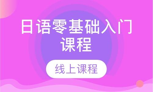 武汉日语入门培训班
