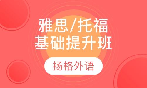 潍坊雅思课程手机信息验证送彩金