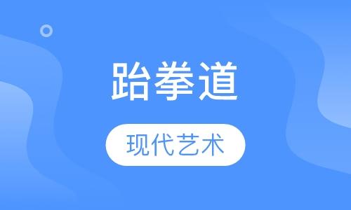 潍坊跆拳道教练手机信息验证送彩金中心