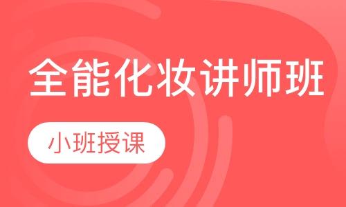 天津 彩妆学校