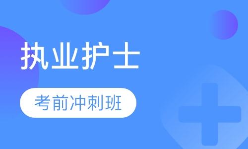 重庆《护考》考前冲刺班