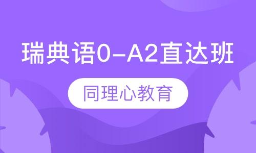 上海瑞典语手机信息验证送彩金